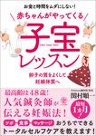 赤ちゃんがやってくる 子宝レッスン-電子書籍