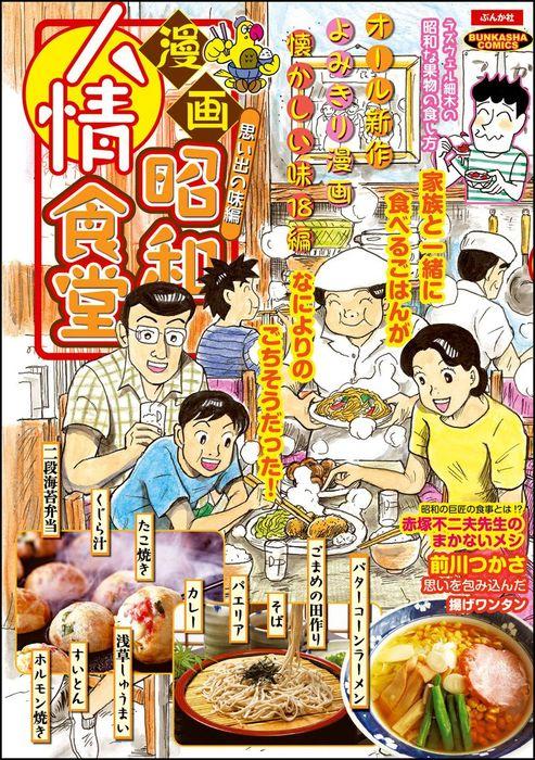 漫画昭和人情食堂 No.3 思い出の味編拡大写真
