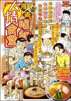 「漫画昭和人情食堂」シリーズ
