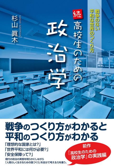 続・高校生のための政治学-電子書籍-拡大画像