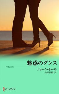 魅惑のダンス-電子書籍
