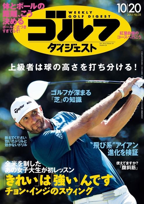 週刊ゴルフダイジェスト 2015/10/20号拡大写真