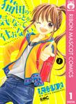 【20%OFF】猫田のことが気になって仕方ない。【期間限定1~9巻セット】-電子書籍