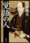 覚悟の人 小栗上野介忠順伝-電子書籍