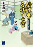 包丁人侍事件帖 料理番名残りの雪-電子書籍