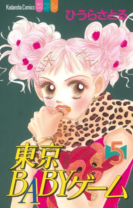 東京BABYゲーム(5)-電子書籍-拡大画像