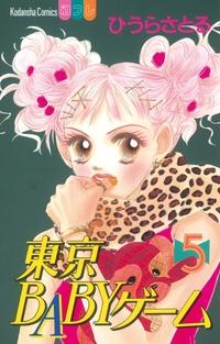 東京BABYゲーム(5)
