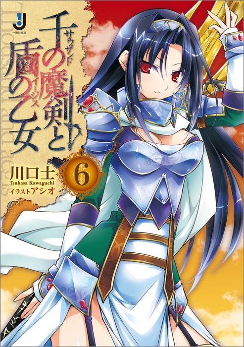 千の魔剣と盾の乙女: 6拡大写真