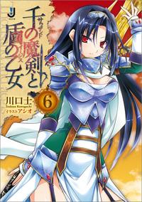 千の魔剣と盾の乙女: 6-電子書籍