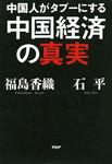 中国人がタブーにする中国経済の真実-電子書籍