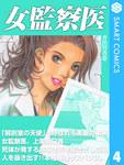 女監察医4-電子書籍