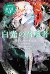 白光の召喚者-電子書籍