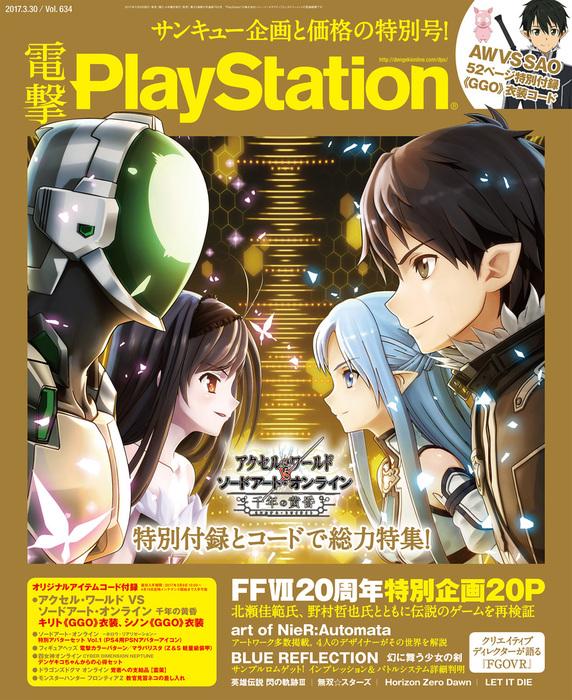 電撃PlayStation Vol.634 【プロダクトコード付き】拡大写真
