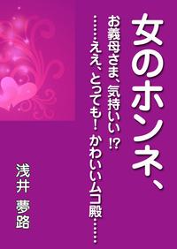 女のホンネ、~お義母さま、気持いい!? ……ええ、とっても! かわいいムコ殿……~-電子書籍