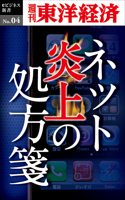 ネット炎上の処方箋―週刊東洋経済eビジネス新書No.04-電子書籍-拡大画像