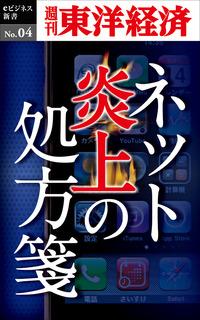 ネット炎上の処方箋―週刊東洋経済eビジネス新書No.04