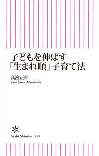 子どもを伸ばす「生まれ順」子育て法-電子書籍