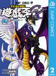 遊☆戯☆王GX 2-電子書籍