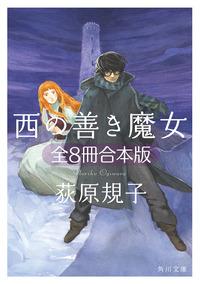 西の善き魔女 全8冊合本版-電子書籍