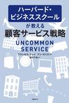ハーバード・ビジネススクールが教える顧客サービス戦略-電子書籍