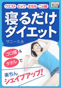 寝るだけダイエット-電子書籍