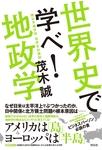 世界史で学べ!地政学-電子書籍