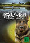 警視の挑戦-電子書籍