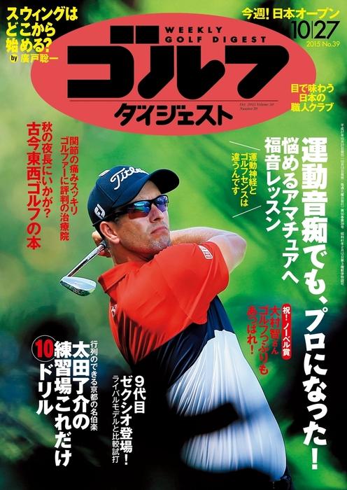 週刊ゴルフダイジェスト 2015/10/27号拡大写真