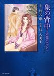 象の背中 -追憶のベッド--電子書籍