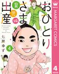 おひとりさま出産 4 育児編-電子書籍