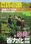 農耕と園芸2017年2月号-電子書籍