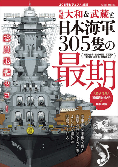 戦艦大和&武蔵と日本海軍305隻の最期-電子書籍