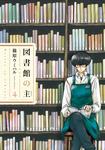 図書館の主 4巻-電子書籍