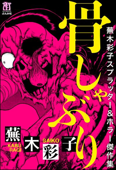 蕪木彩子スプラッター&ホラー傑作集 骨しゃぶり-電子書籍