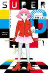 SUPER G(1)-電子書籍
