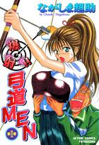 「爆射!!弓道MEN(アクションコミックス)」シリーズ