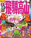 るるぶ飛騨高山'16~'17-電子書籍