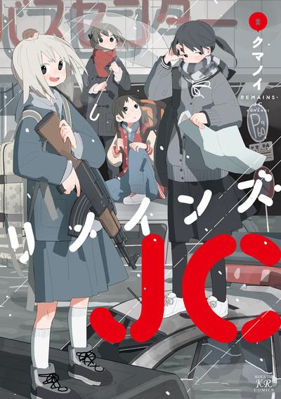 リメインズ・JC 2巻-電子書籍