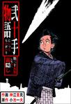 弐十手物語35 霜隠し-電子書籍