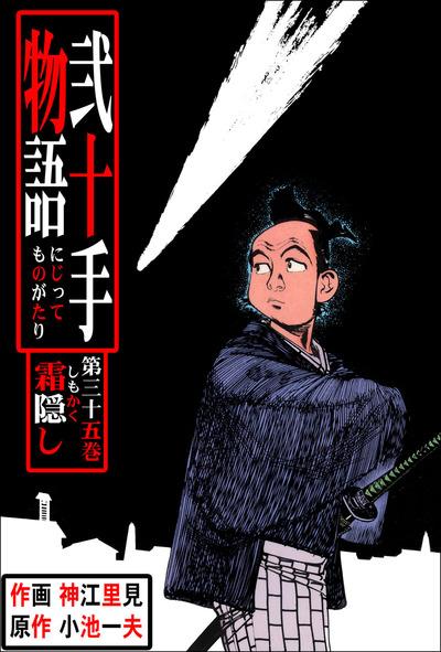 弐十手物語(35)-電子書籍
