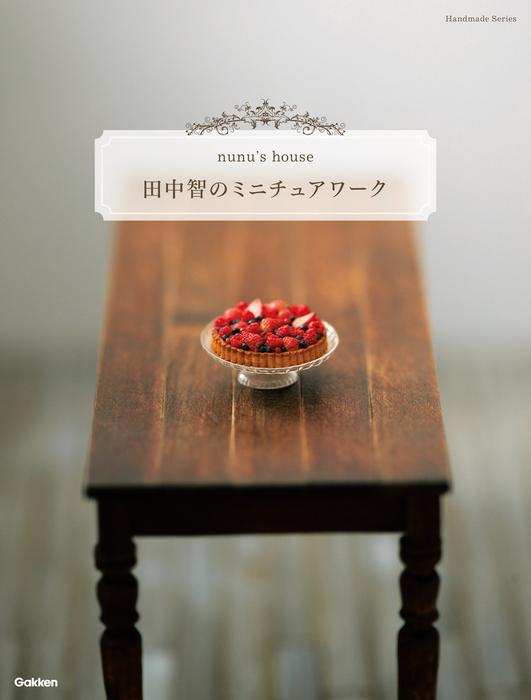 田中智のミニチュアワーク拡大写真