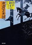 夜の戦士(上) 川中島の巻-電子書籍