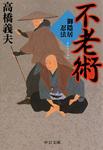 御隠居忍法2 不老術-電子書籍