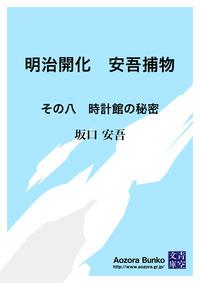 明治開化 安吾捕物 その八 時計館の秘密-電子書籍