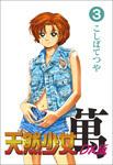 天然少女萬DX版 3巻-電子書籍