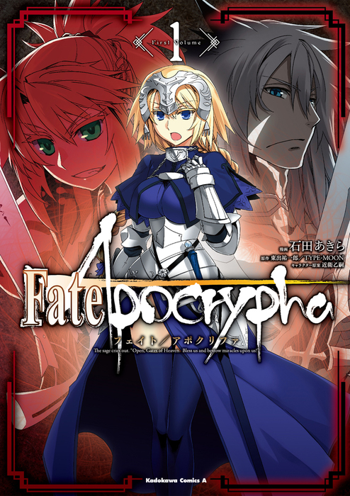 Fate/Apocrypha(1)-電子書籍-拡大画像
