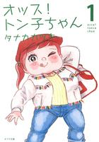 「オッス! トン子ちゃん(ポプラ文庫)」シリーズ