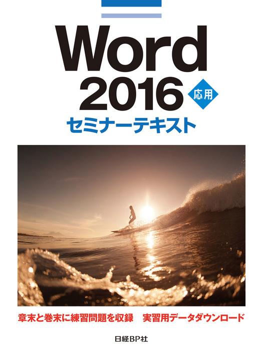 Word 2016 応用 セミナーテキスト拡大写真