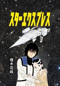 スターエクスプレス 第一話 (加筆修正版)-電子書籍