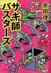 サギ師バスターズ-電子書籍